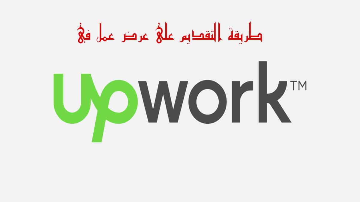 طريقة التقديم على عروض العمل في UpWork حصري
