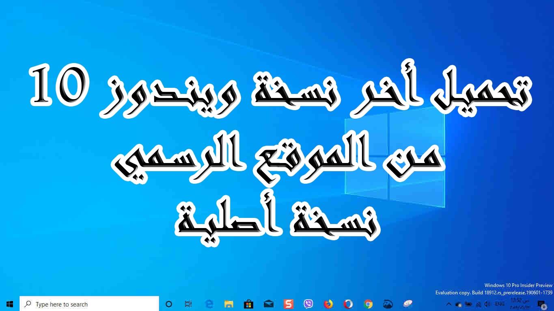 تحميل وتثبيت ويندوز 10 بأخر إصدار  ومن الموقع الرسمي برنامج حرق الويندوز على فلاشة