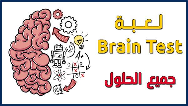 لعبة Brain Test  مع الحلول متجدد