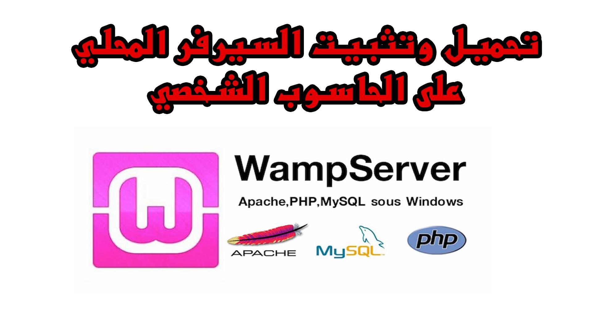 تحميل وتثبيت السيرفر المحلي WAMP علي الحاسوب الشخصي