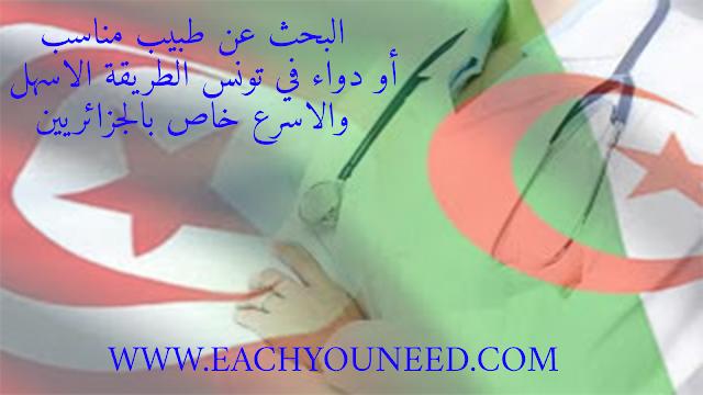 البحث عن طبيب أو دواء في تونس الطريقة الاسهل والاسرع -خاص بالجزائريين-