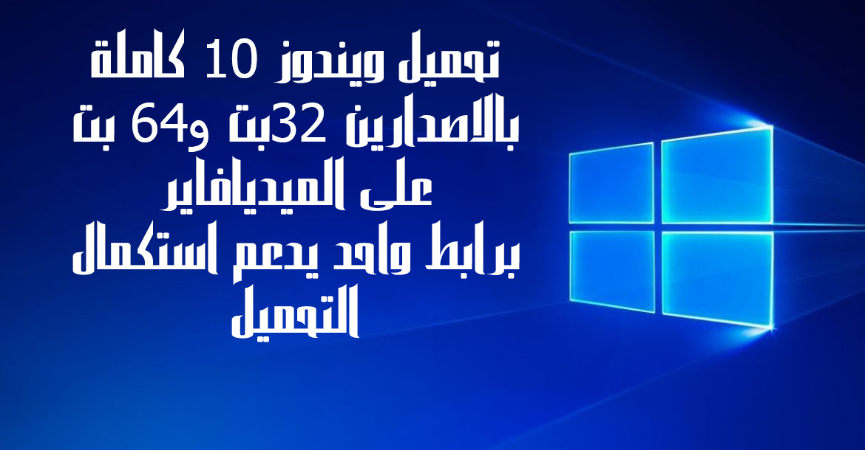تحميل ويندوز 10 هوم 32 و64 بت عربية 2020برابط واحد من الميديا فاير