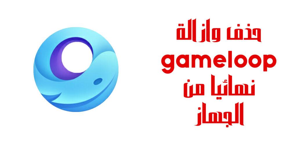 حذف وازالة gameloop نهائيا من الجهاز