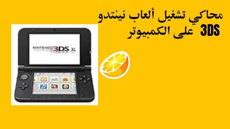 محاكي تشغيل ألعاب نينتدو 3DS على الكمبيوتر Citra