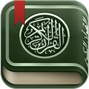 القرآن الكريم – مصحف التجويد الملون بميزات متعددة