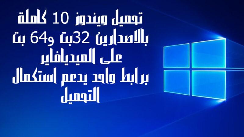 تحميل ويندوز 10 برو 32  بت عربية 2020برابط واحد من الميديا فاير