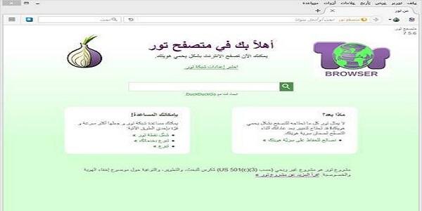 تحميل برنامجTor Browser متصفح الإنترنت السريع للكمبيوتر