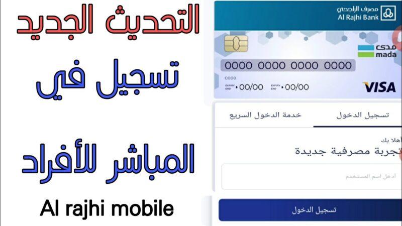 طريقة التسجيل في الراجحي موبايل للسعوديين