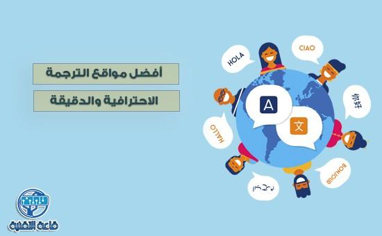 أفضل 12 موقع للترجمة الاحترافية والدقيقة وترجمة الأبحاث تدعم العربية