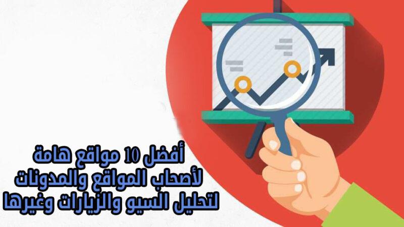 تعليق على أفضل 10 مواقع هامة لأصحاب المواقع والمدونات لتحليل السيو والزيارات وغيرها بواسطة محمود عبد العزيز