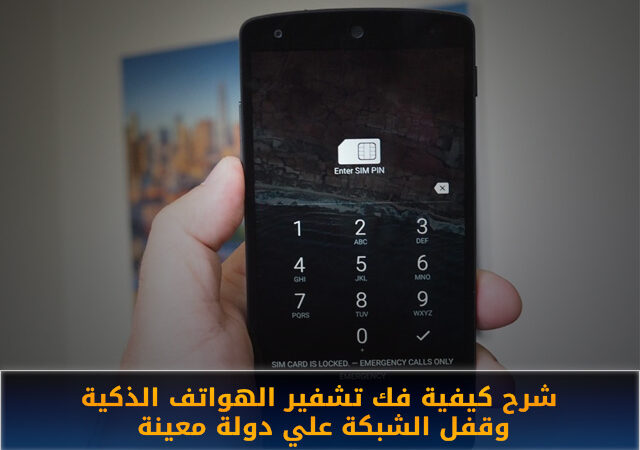 تعليق على شرح كيفية فك تشفير الهواتف الذكية وإلغاء قفل شريحة الإتصال بواسطة الدبعي