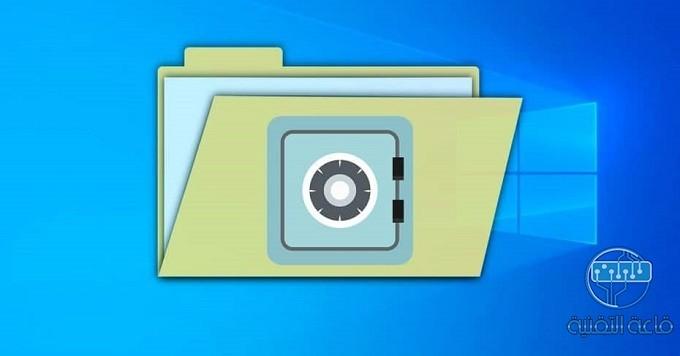 كيفية انشاء مجلد مخفي غير قابل للحذف او التعديل في ويندوز 10