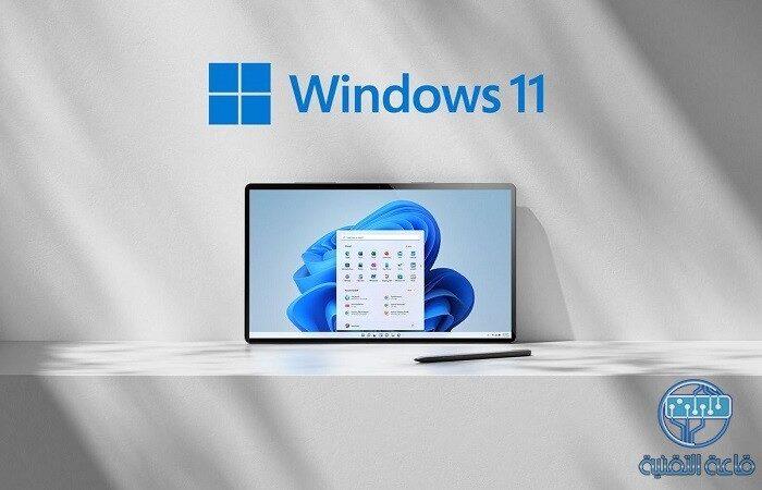 سيتم تثبيت ويندوز 11 علي أجهزة الكمبيوتر القديمة يدوياً