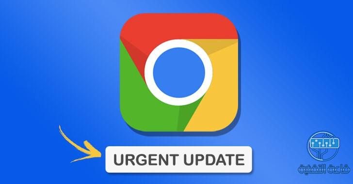جوجل تكشف عن خمسة عيوب عالية الخطورة في متصفح كروم Chrome